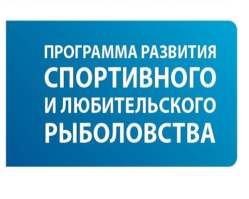 Программа развития любительского и спортивного рыболовства на 2017 — 2021 гг.