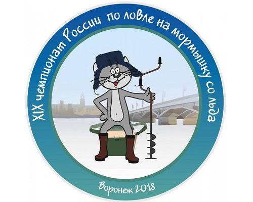 Утверждена эмблема Чемпионата России по ловле на мормышку 2018