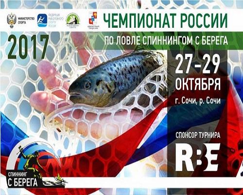 Анонс. Чемпионат России по ловле спиннингом с берега