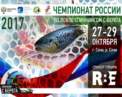 Фильм о Чемпионате России по ловле спиннингом с берега, г. Сочи, 27-29 октября 2017 года