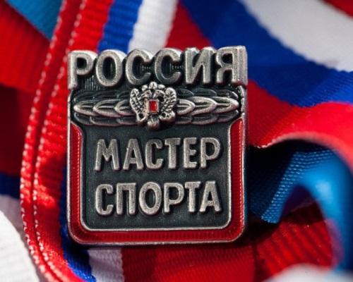 Новые мастера спорта России