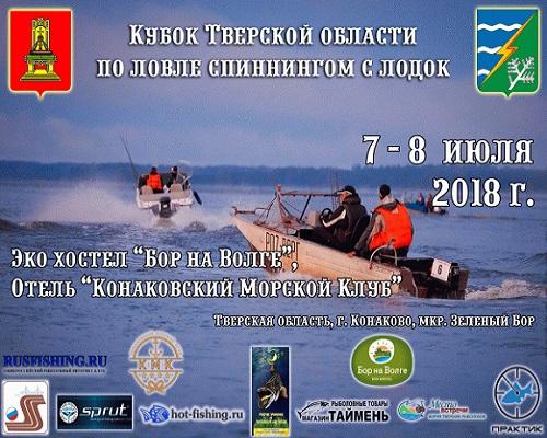 Кубок Тверской области по ловле спиннингом с лодок